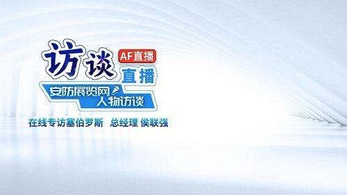 云访谈--专访深圳市塞伯罗斯科技有限公司总经理侯联强