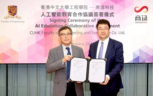 商汤科技与香港中文大 学合作 推动人工智能教育