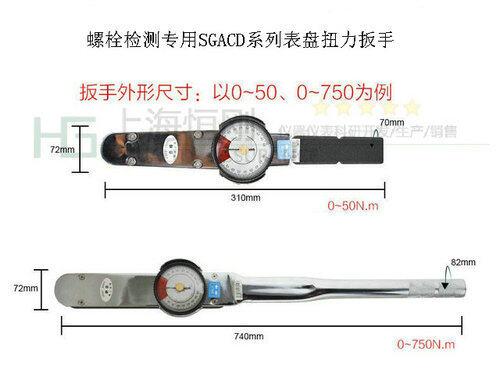 0-100N.m电子式扣件扭力扳手图片
