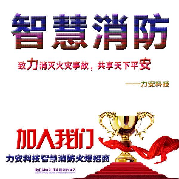 山東智慧消防物聯網監控系統代理加盟