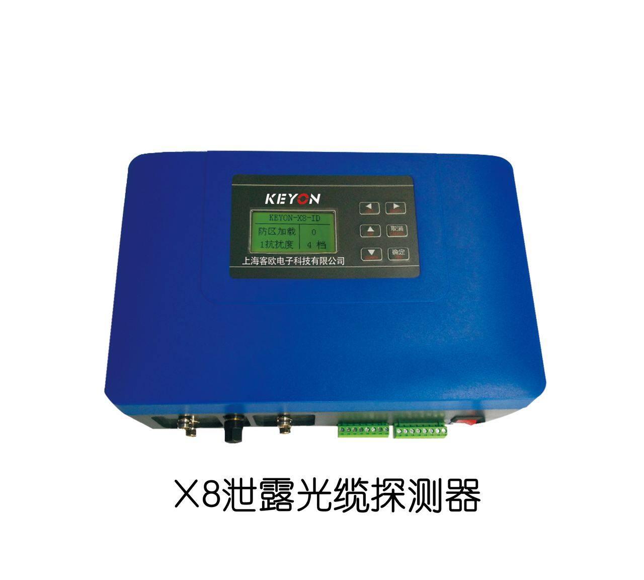 上海客欧安防-泄露光缆探测器-周界报警产品