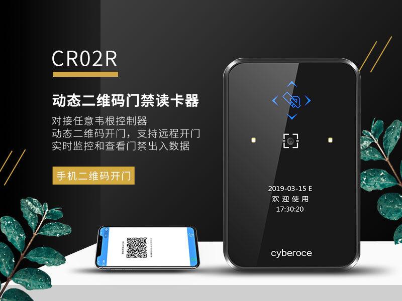 动态二维码门禁CR02R