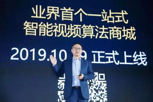 重磅首发!Huawei Holo电信靓号吧Sens Store智能视频算法商城来