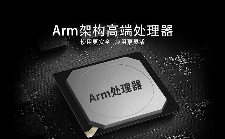 ARM架构网关
